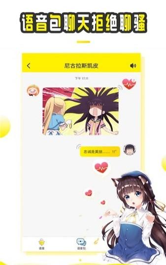 斗趣语音V1.0.0.7 安卓版