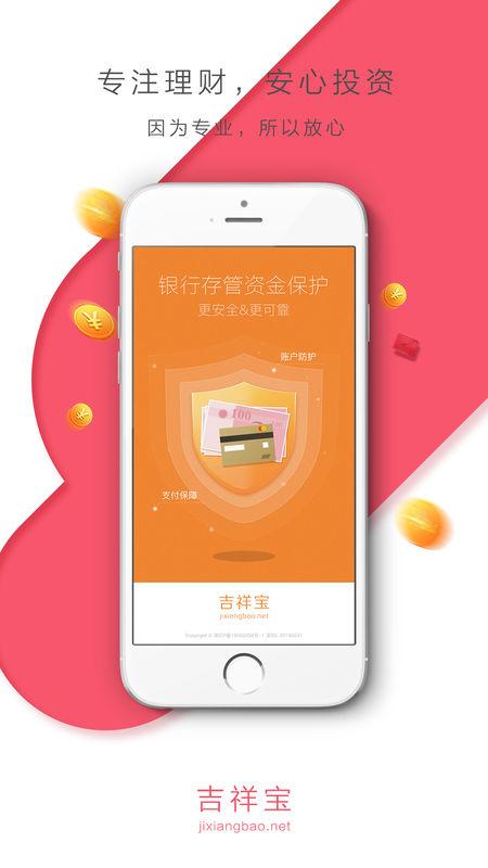 吉祥宝理财V2.5.2 苹果版
