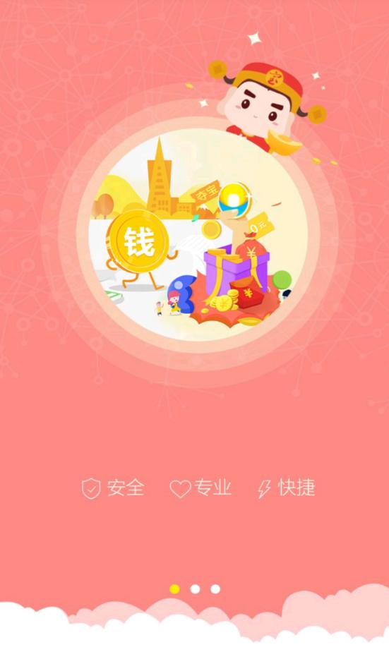 彩宝盒子V2.0 安卓版