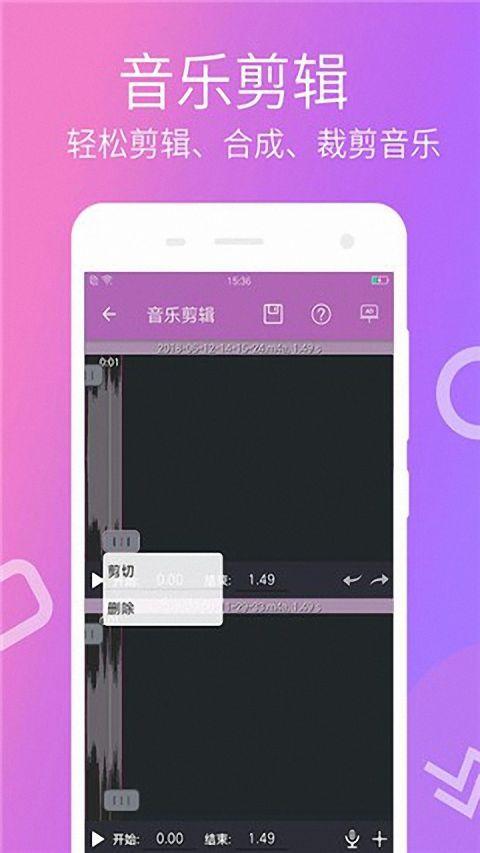 短视频剪辑V2.0.5 安卓版