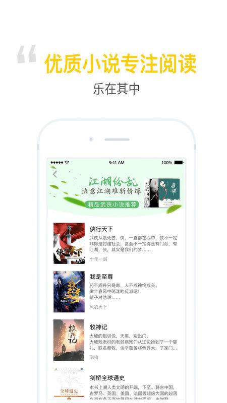 心阅V1.0.8 苹果版