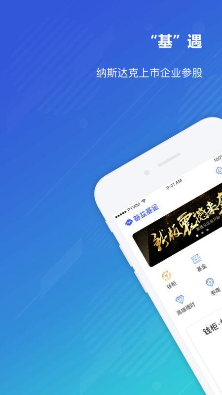 普益基金V3.0.0 苹果版