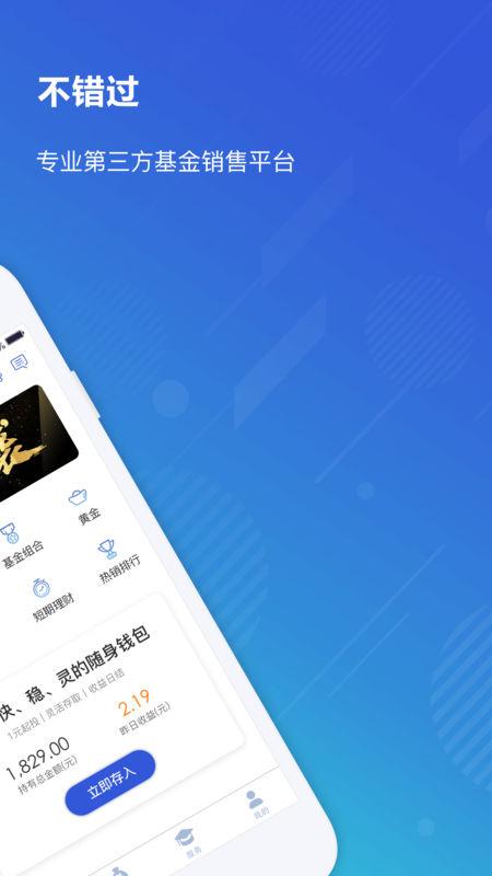 普益基金V2.0.4 安卓版