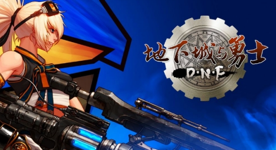 DNF国庆武器装扮改圣诞树补丁V1.0 免费版
