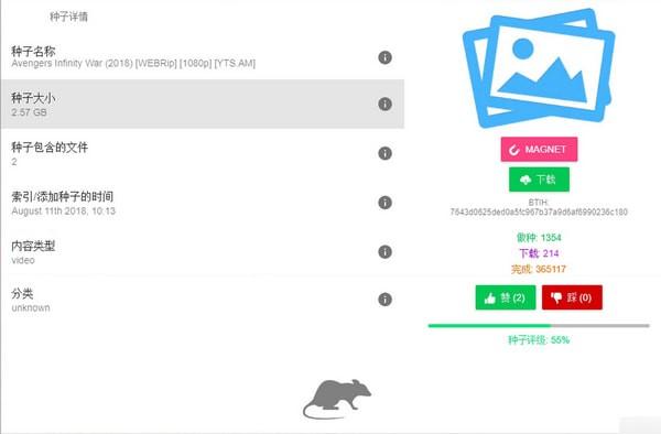 Rats on The Boat(BT下载工具)V1.0.0 官方版
