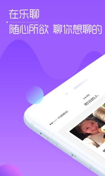 乐聊美女交友V2.0.1 安卓版