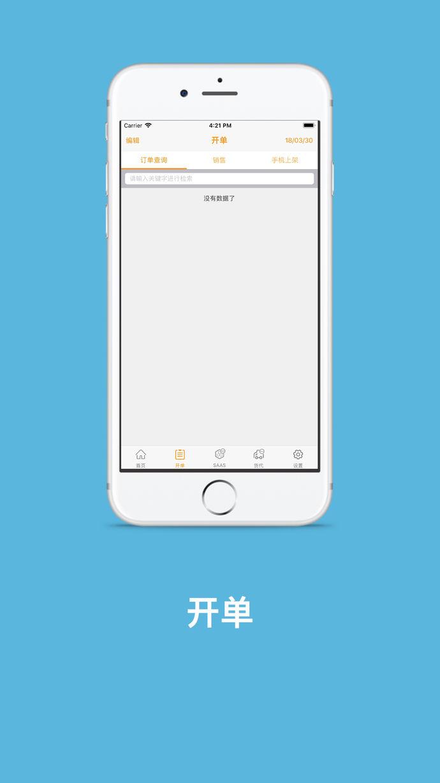 生鲜港V2.6 iPhone版