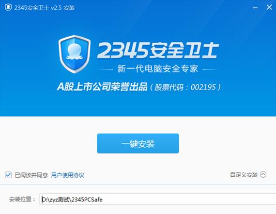 2345安定卫士2019V3.9.0.10160 官方正式版
