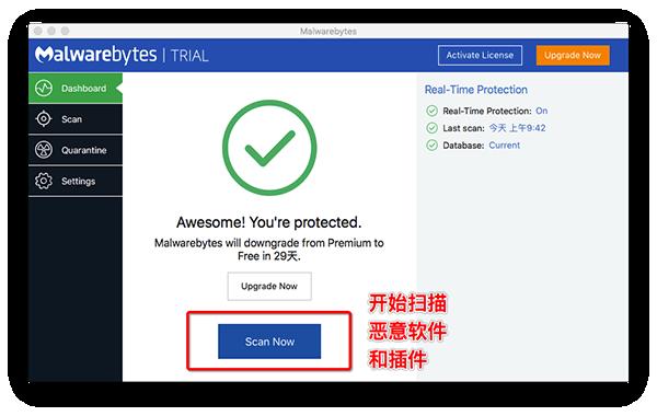 MalwarebytesV3.6.21.2055 Mac版