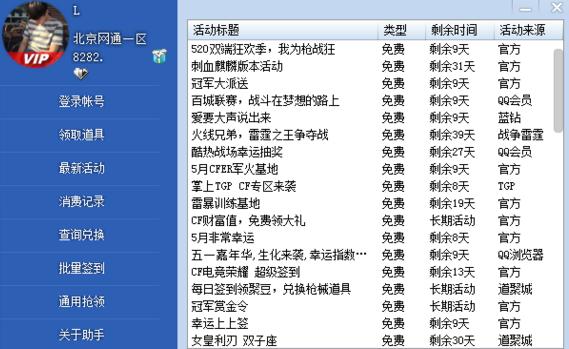 CF活动助手V2.6.4.2 电脑版