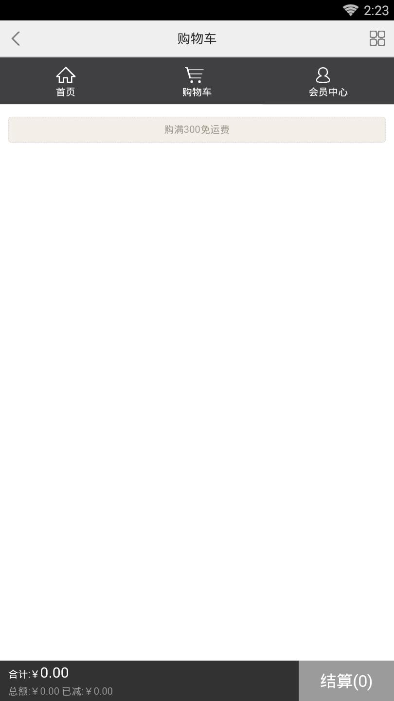 爱来商城V1.0 安卓版