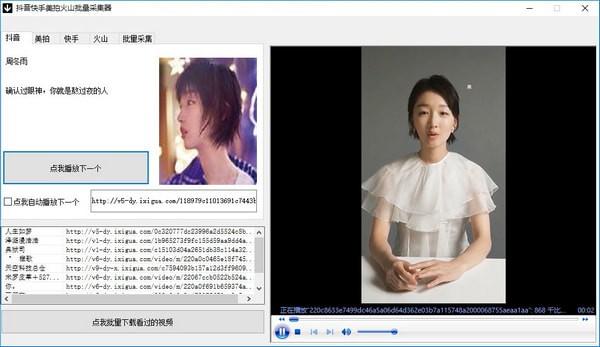 抖音快手美拍火山批量采集器V1.5.0 免费版