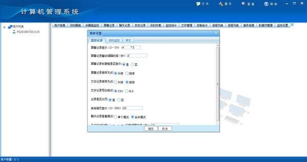 网管家计算机管理系统V16.8 官方版