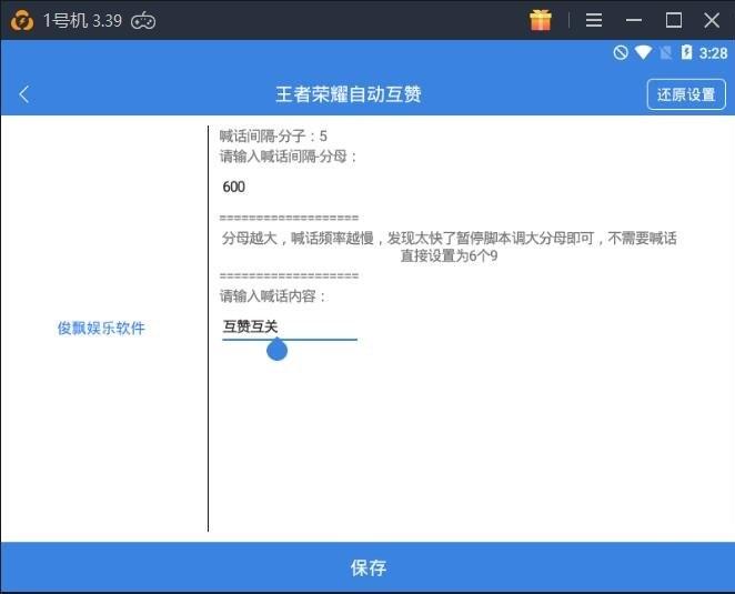 王者荣耀自动互赞V1.5.4 安卓版