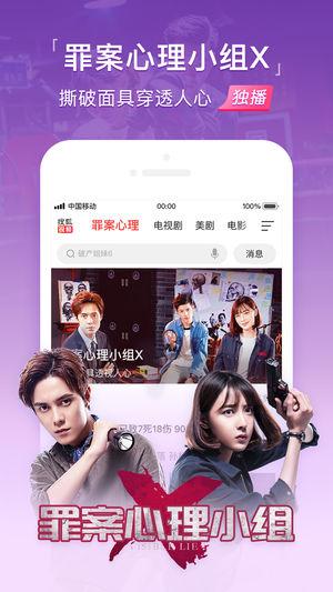 搜狐视频2019V6.9.99 苹果版