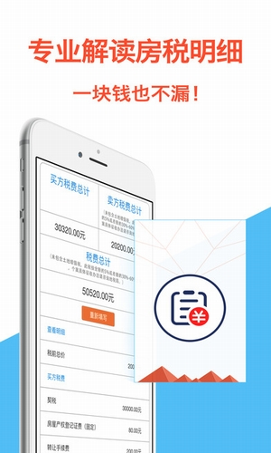 速易贷V1.0 苹果版