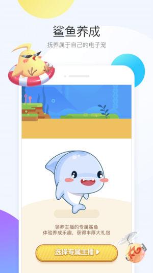 斗鱼直播2019V5.200 苹果版
