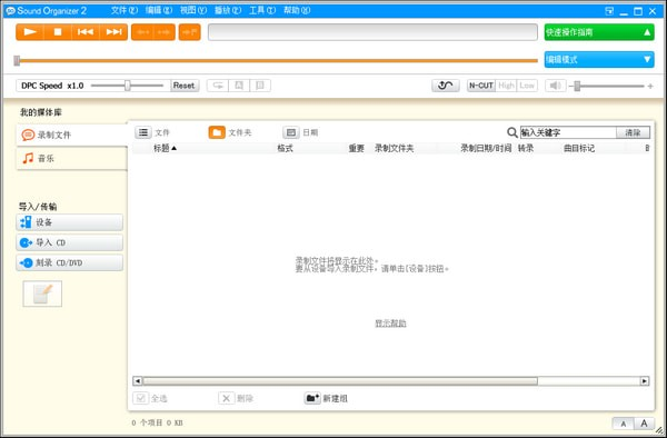Sound Organizer(索尼录音棒软件)V2.0.0.1 官方版