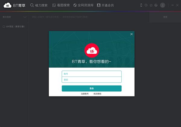 bt青草V2.3 Mac版