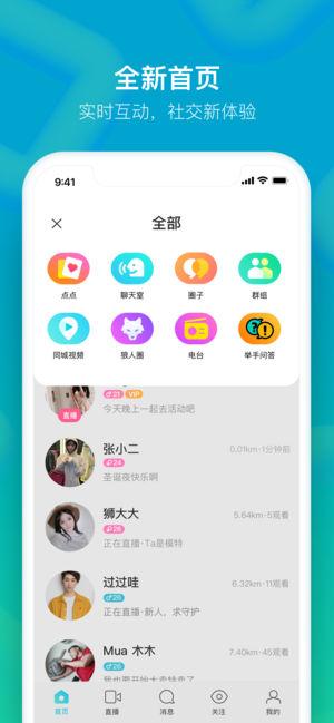 MOMO陌陌2019V8.11.2 安卓版