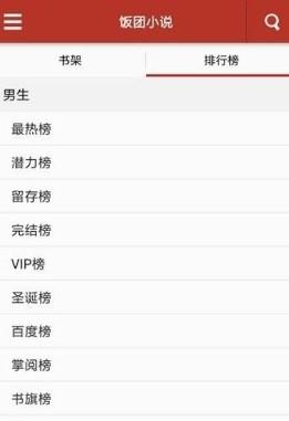 饭团小说V1.1.5 安卓版