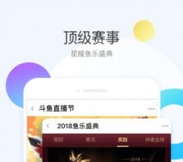 2019斗鱼直播(热门手游高清在线直播)手机版下载 斗鱼直播2019最新安卓版下载V5.2.0