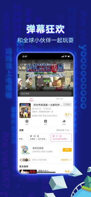哔哩哔哩2019V5.35 苹果版