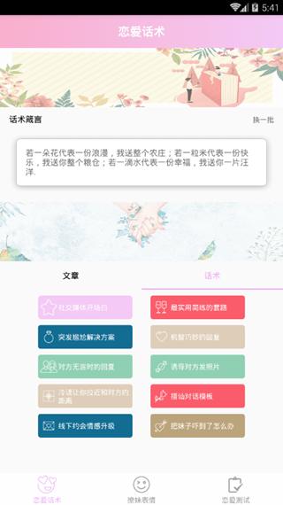 恋爱指南V1.0.0 安卓版