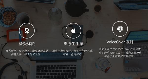 落格输入法V2.0 Mac版