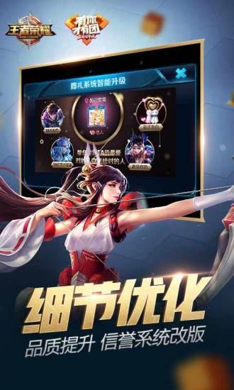王者荣耀V1.42.1.6 精简版