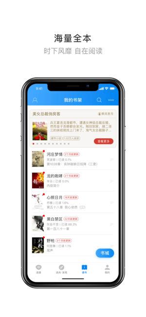 WiFi万能钥匙2019V5.1.3 苹果版