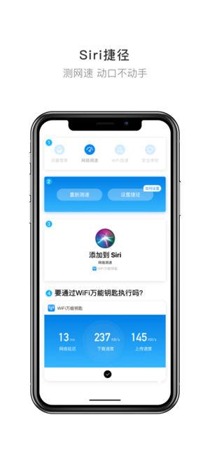 WiFi万能钥匙2019V4.3.23 安卓版