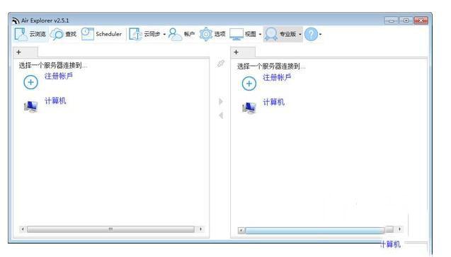 AirExplorer网盘账户管理软件V2.5.1 中文版