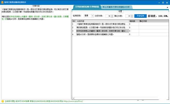智者文章原创检测爆词助手V1.0 绿色版