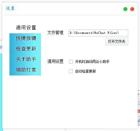 雨谷小助手V2018.12.15 免费版