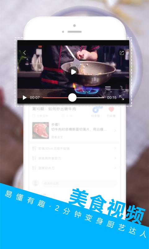 食范V3.6.1 安卓版