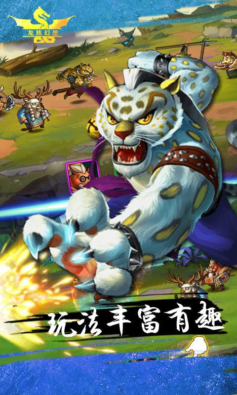 龙族幻想V1.3 安卓版