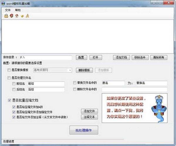 word模板批量加载工具V1.0 官方版