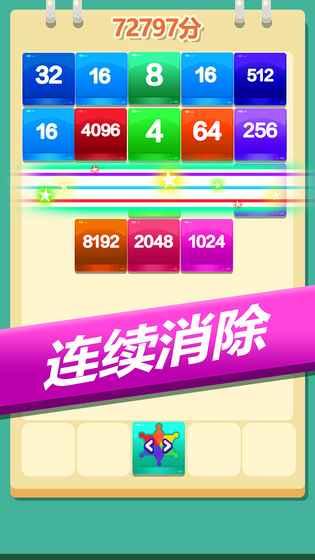 俄罗斯方块2048V1.7.30 苹果版