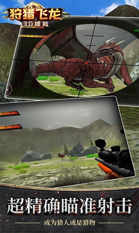 狩猎飞龙V1.0 安卓版