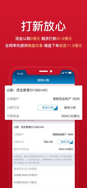 尊嘉金融V1.7.81 苹果版