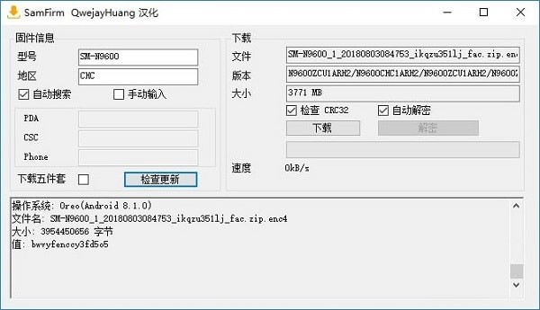 SamFirm(三星手机官方系统下载器)V0.3.7.2 中文版