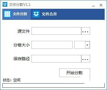 千里码文件分割工具V1.1 免费版截图1