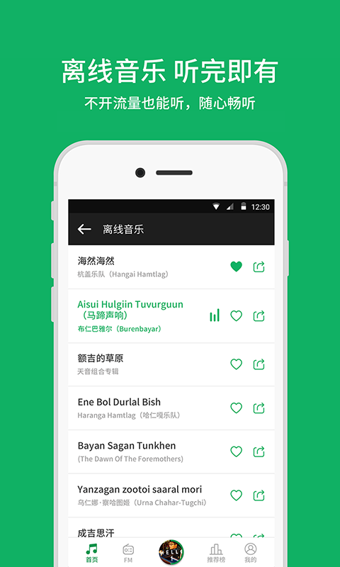 潮耳音乐V3.5 官方版