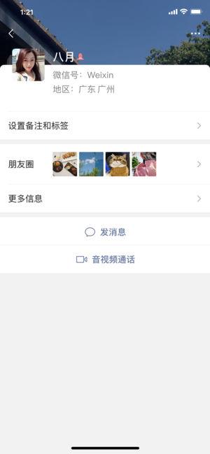 微信V7.0.0苹果版