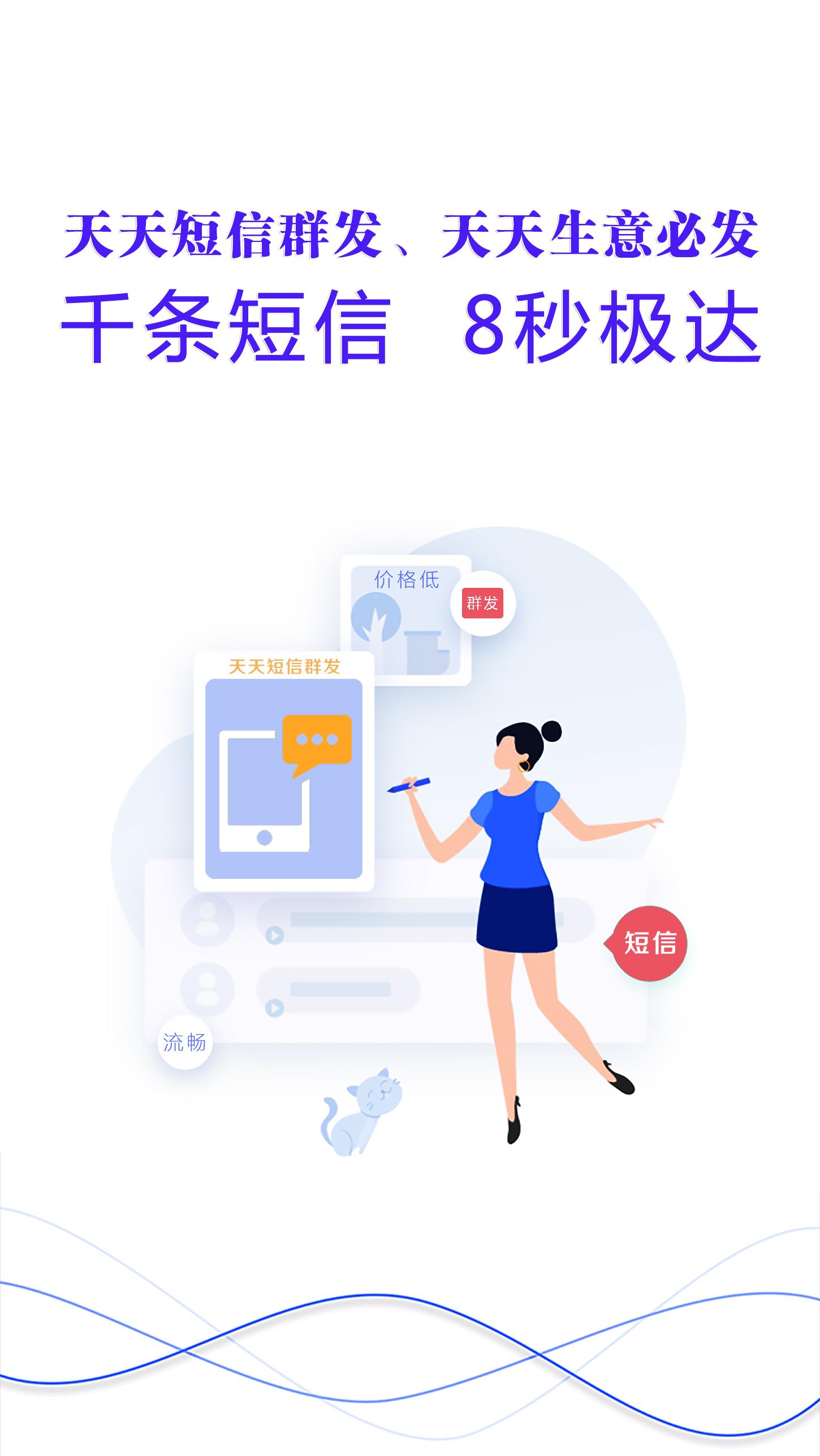 天天短信群发V2.2.1 安卓版