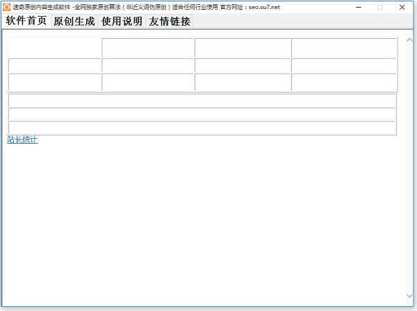 速奇原创文章生成软件V1.1.1 官方版