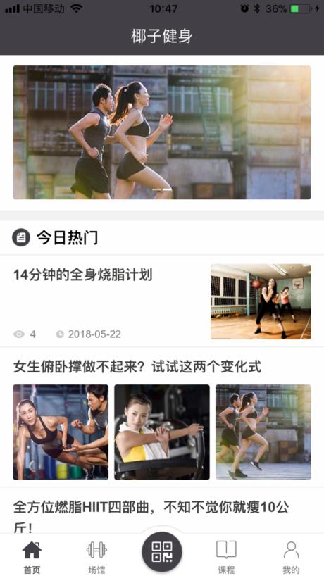 椰子健身V1.1.4 安卓版