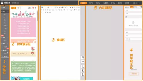 新榜微信编辑器V1.0.0 官方版
