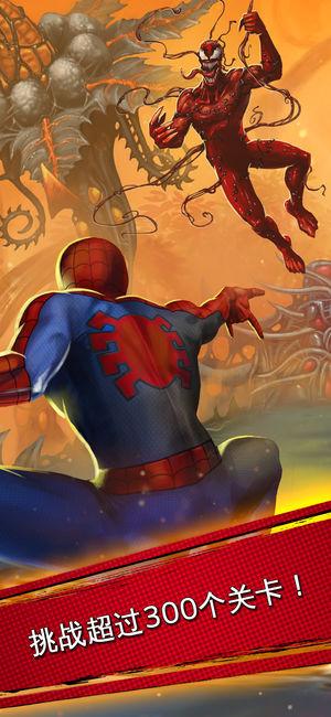 蜘蛛侠:极限V3.4.0 破解版